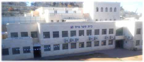 Magen Avos School Beit Shemesh