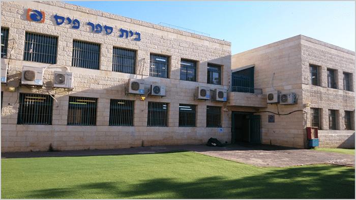 Magen Avot Girls School Beit Shemesh